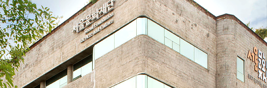 History image of The Seoul Foundation for Arts and Culture