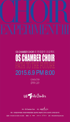 2015 CHOIR EXPERIMENT Ⅲ OS Chamber Chior의 현대음악 프로젝트
