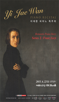 "이재완 피아노 독주회 ""Romantic Piano Story Series Ⅰ : Franz Liszt"""