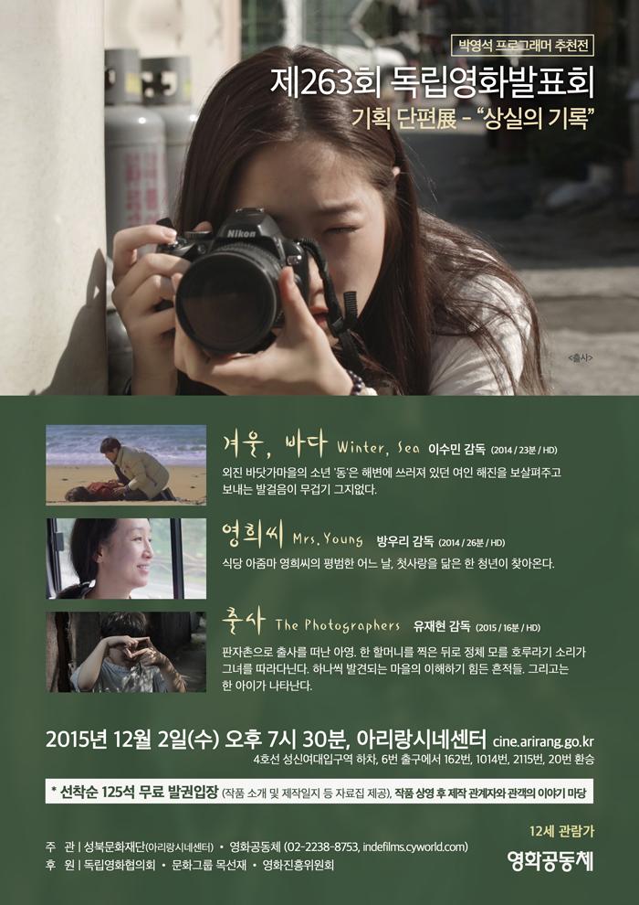 12월 02일(수) 19시 30분 - 263회 독립영화발표회