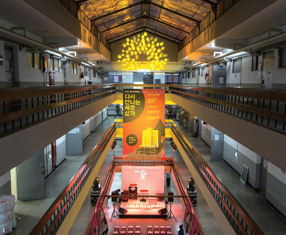 1 중정형 구조의 세운상가(5층~8층)에서 지난 11월 '2015 서울상상력발전소: 다시 만나는 세운 상가'가 진행됐다.