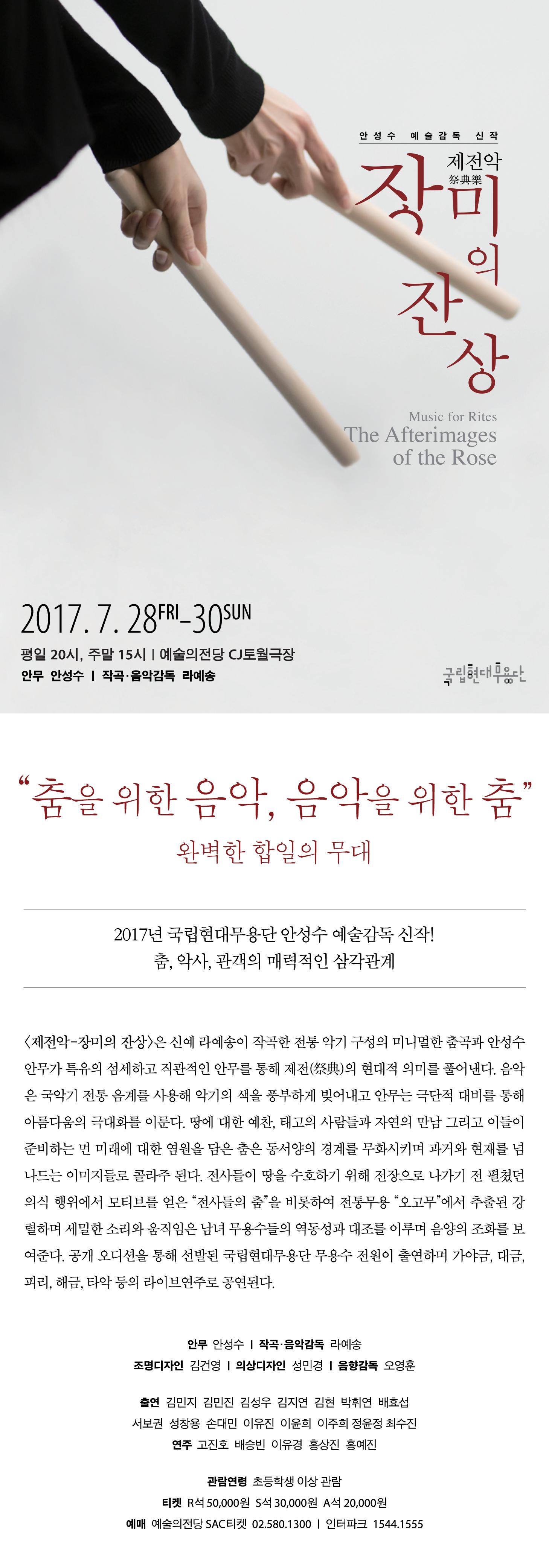 국립현대무용단 안성수 예술감독 신작