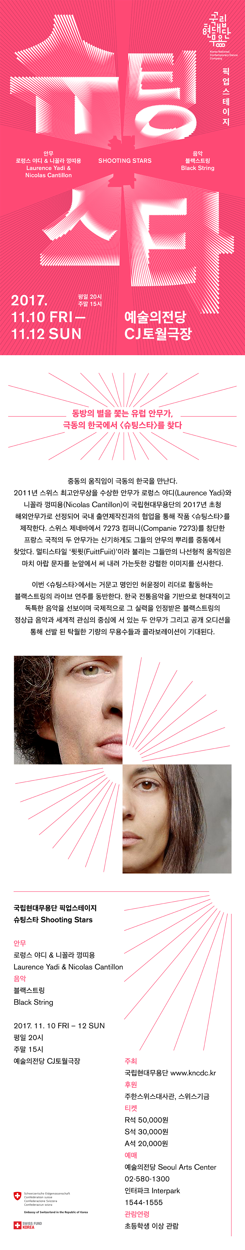슈팅스타_공연정보