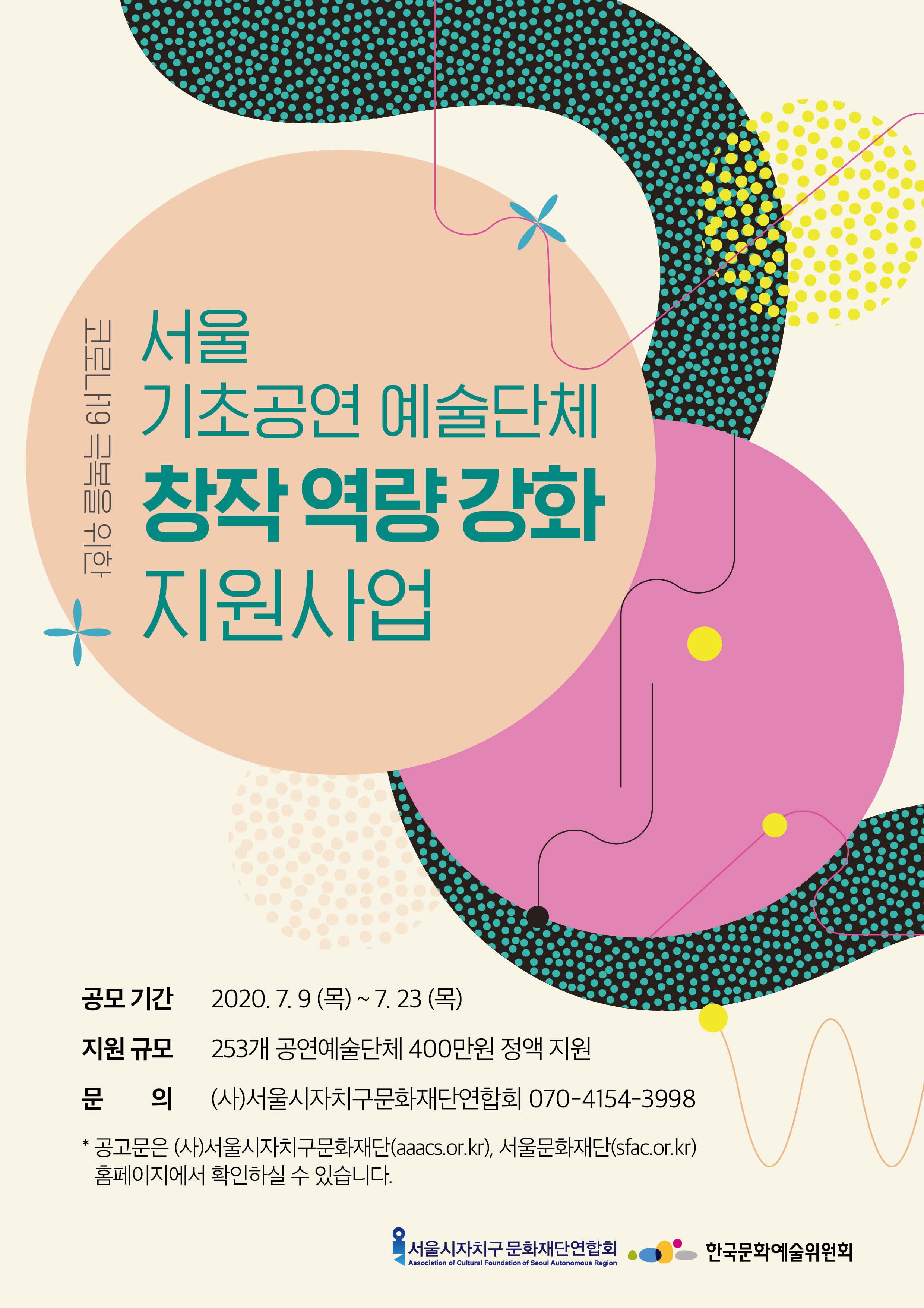 코로나19 극복을 위한 서울 기초공연예술단체 창작역량 강화 지원사업 메인 이미지
