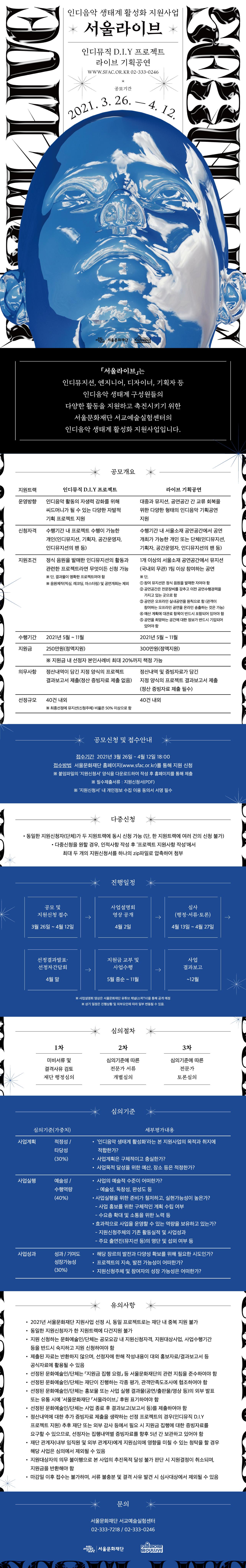 2021 서울라이브 웹플라이어