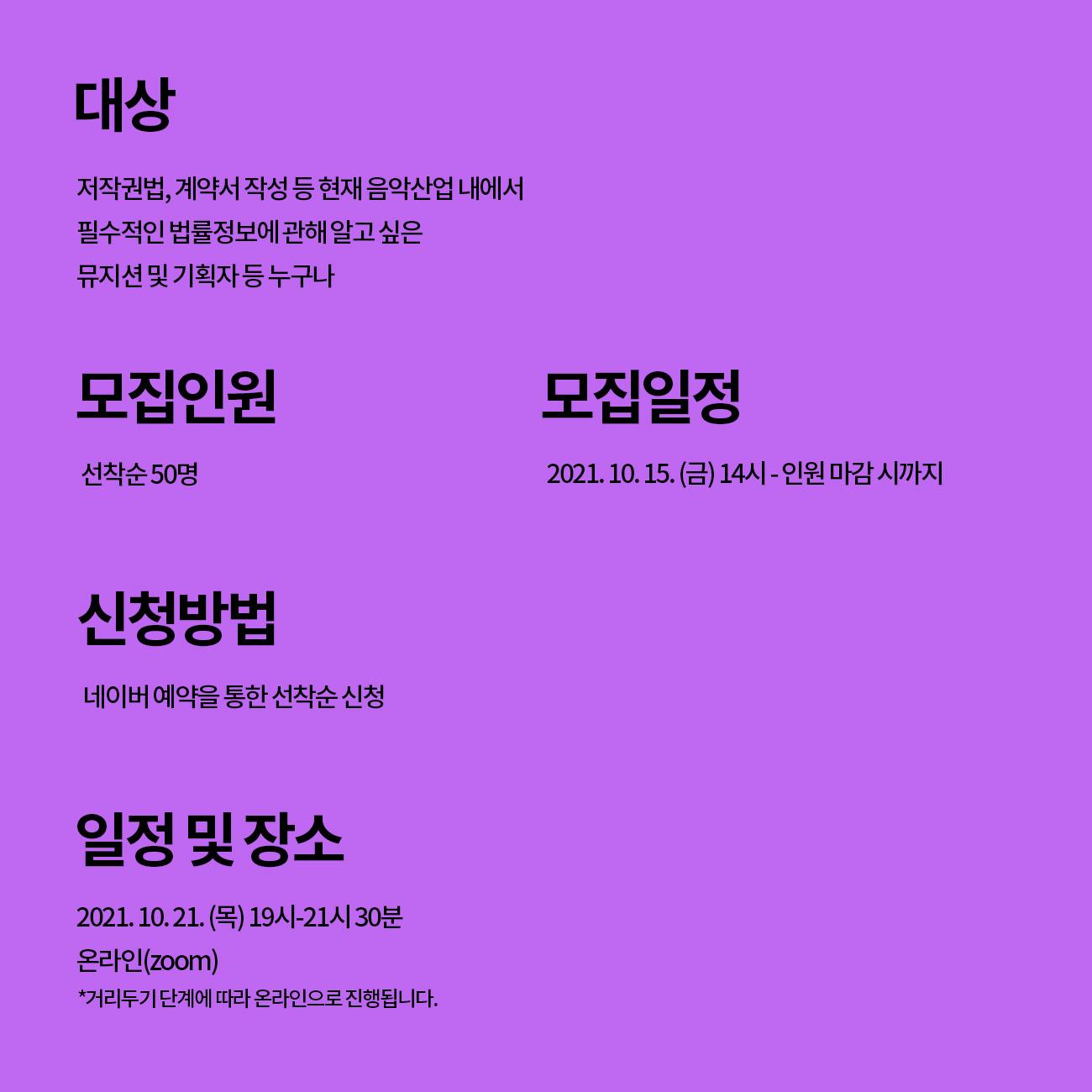서울라이브 B-Side 실무강의(4) : 음악 저작권과 저작권산업의 이해 참여 신청 안내