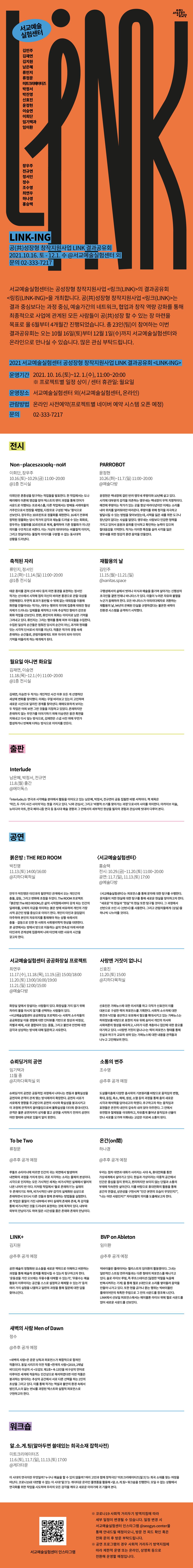 공성장형 창작지원사업 '링크(LINK)' 결과공유회 '링킹(LINK-ING)' 개최 안내