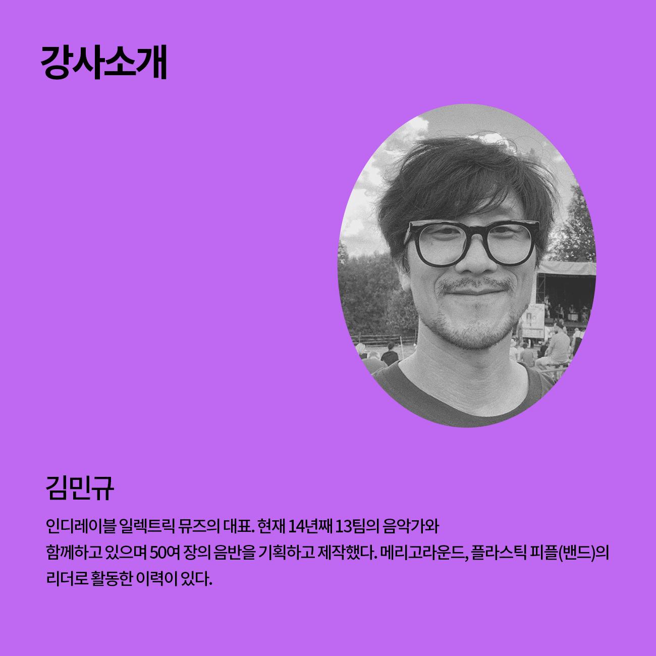 서울라이브 B-Side 실무강의(1) : 음원 제작 프로세스 A TO Z