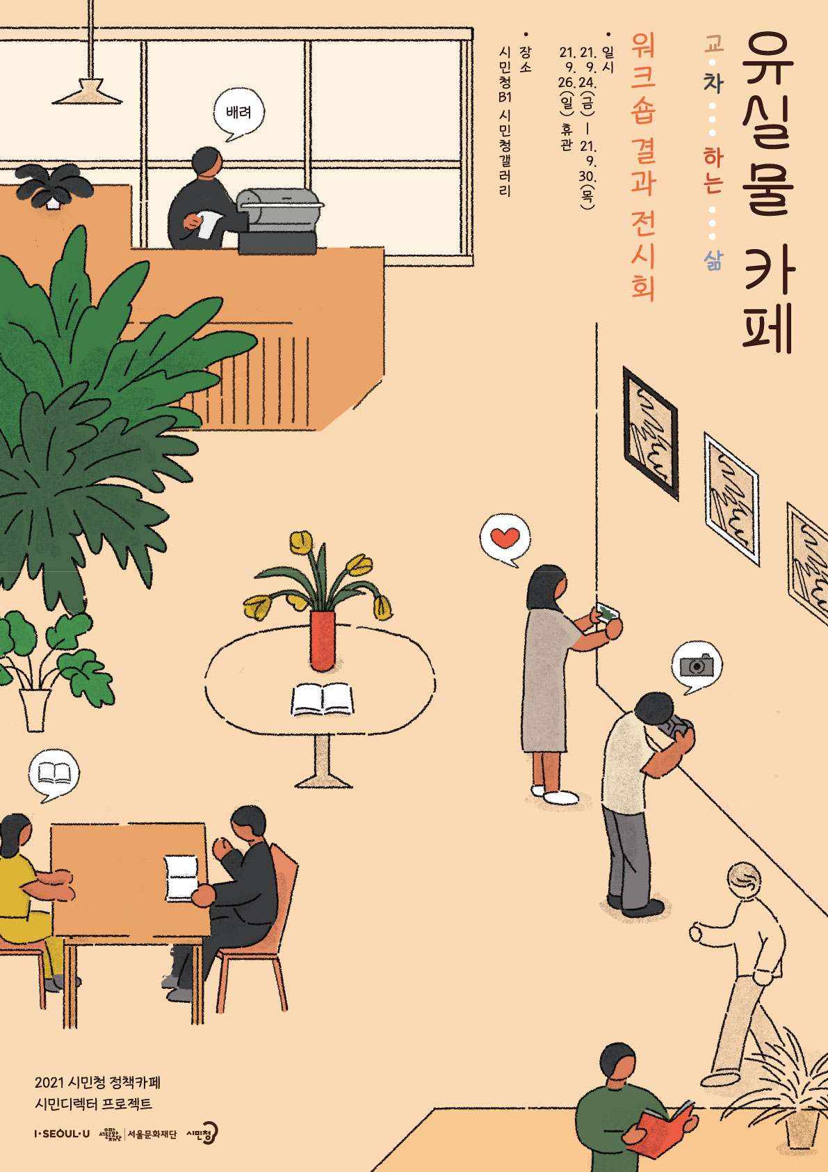 유실물카페 전시 포스터