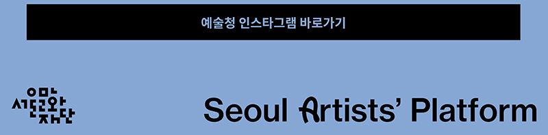 안녕하세요, 예술청 살롱 모험적 예술력 공유기 프로그램 1차 참여자 모집 공지 입니다. 자세한 내용은 02-758-2177로 연락주시면 안내드리겠습니다. 감사합니다.